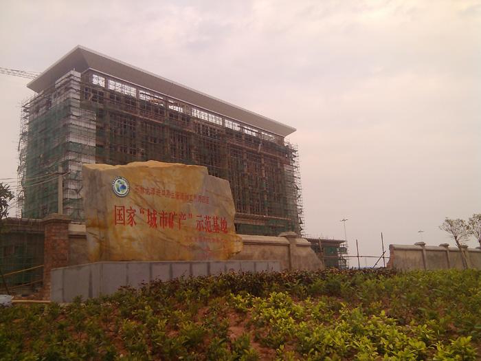 创兴进口再生资源加工园区2015年项目进度